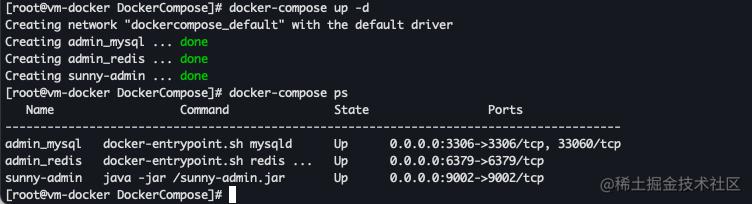 docker-compose启动服务