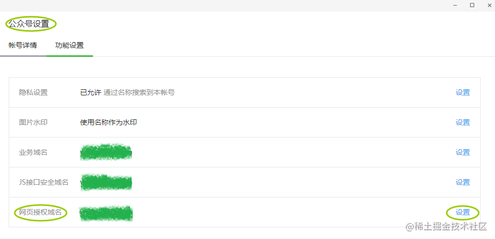 wechat-pay-host.png