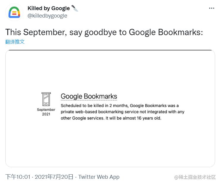 """谷歌冷门功能""""书签""""将于 9 月 30 日停用,浏览器和地图不受影响"""