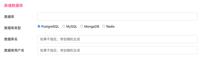 创建 PostgreSQL 数据库示配置截图