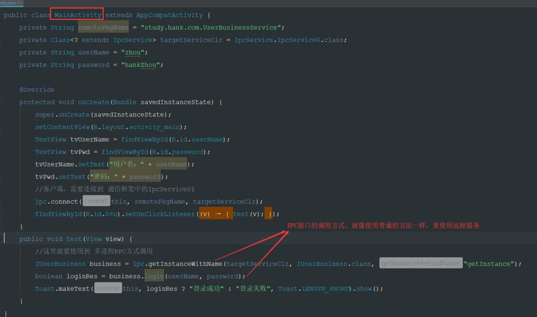 客户端核心代码.png