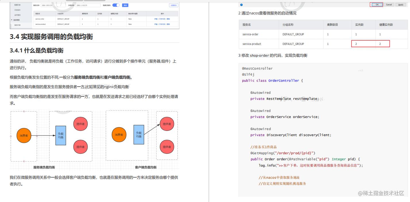 来自大佬的洗礼!全网独家的SpringCloud Alibaba学习笔记,太全了
