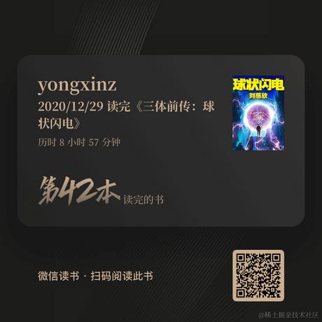 yongxinz于2020-12-29 19:41发布的图片