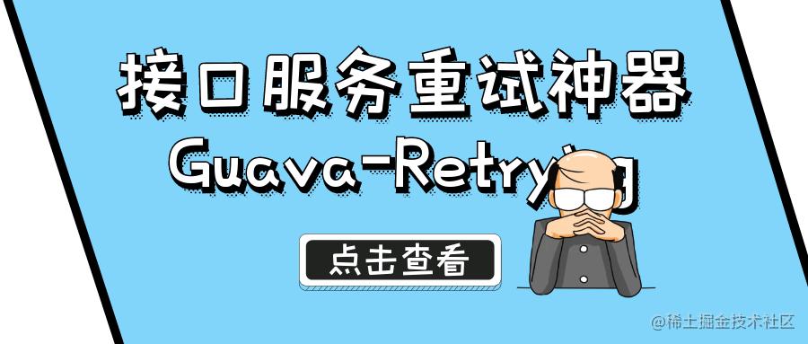 Guava-Retrying 快速构建接口服务重试机制的神器