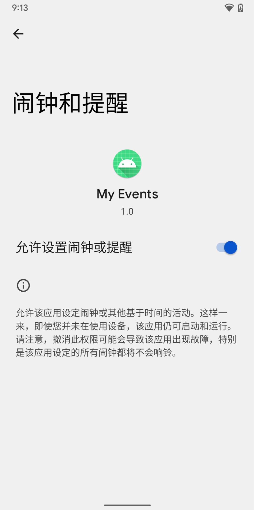 欢迎体验 | Android 12 开发者预览版 3