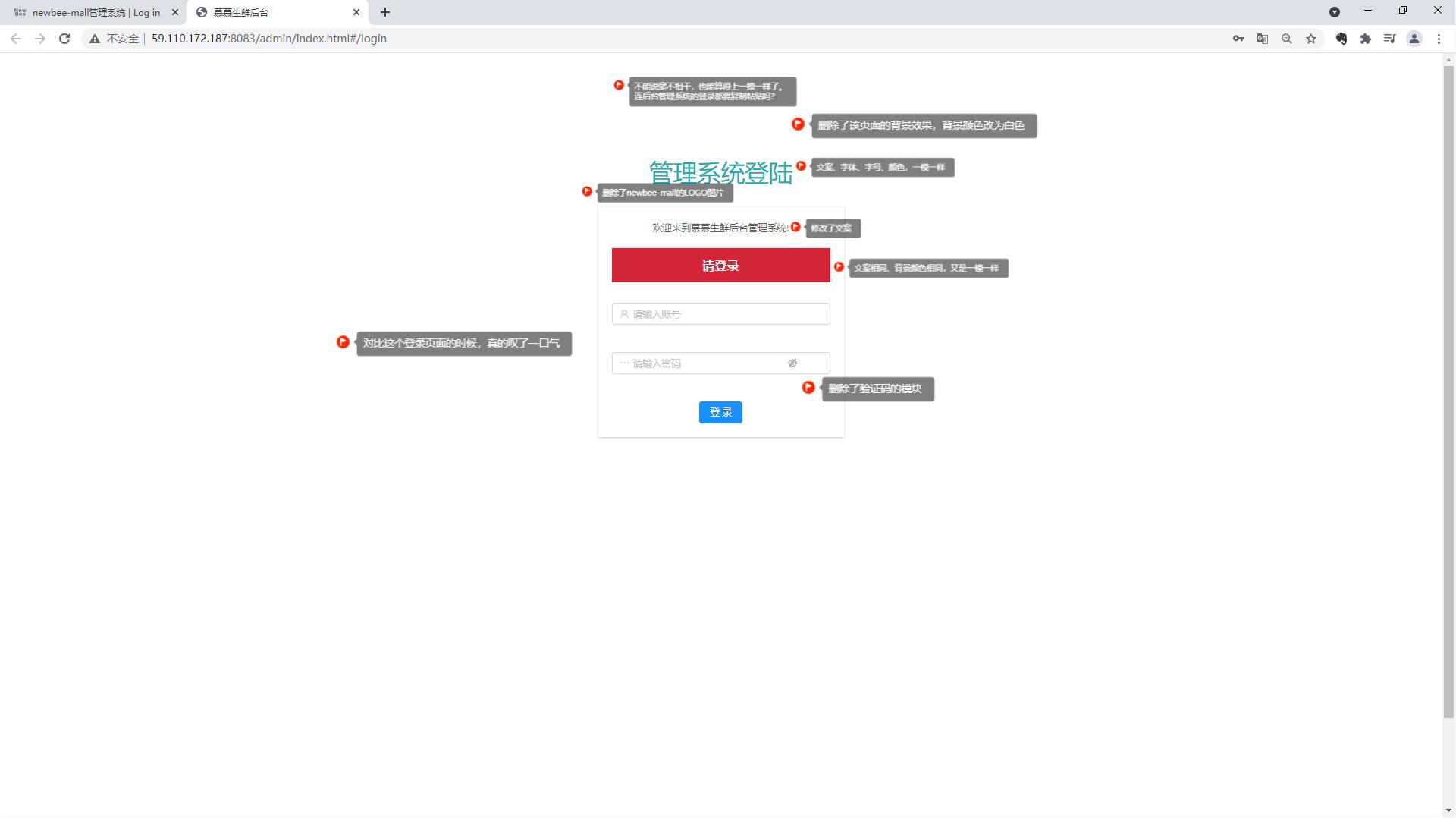 慕慕生鲜管理系统登录页面2