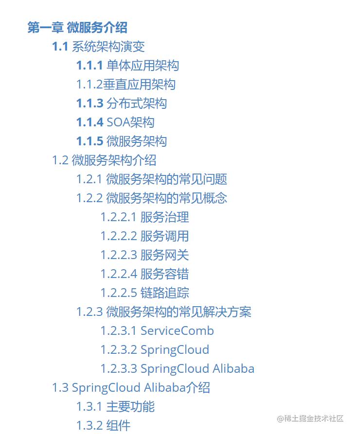 关于SpringCloudAlibaba,看阿里这篇笔记真香