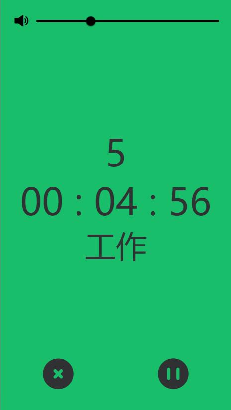 计时器页面