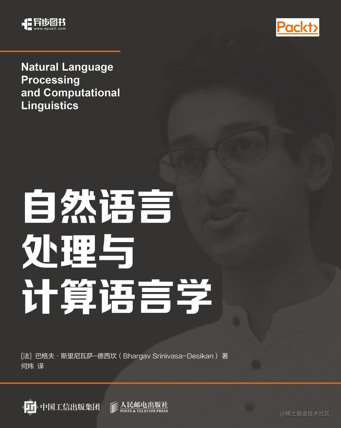 自然语言处理有哪些可以推荐的书?