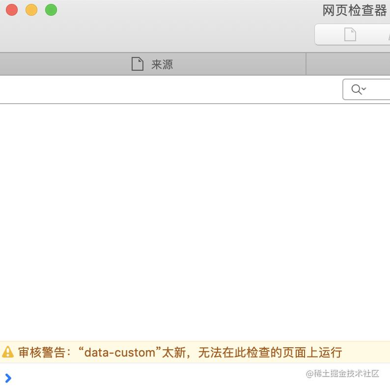 """审核警告:""""data-custom""""太新,无法在此检查的页面上运行"""