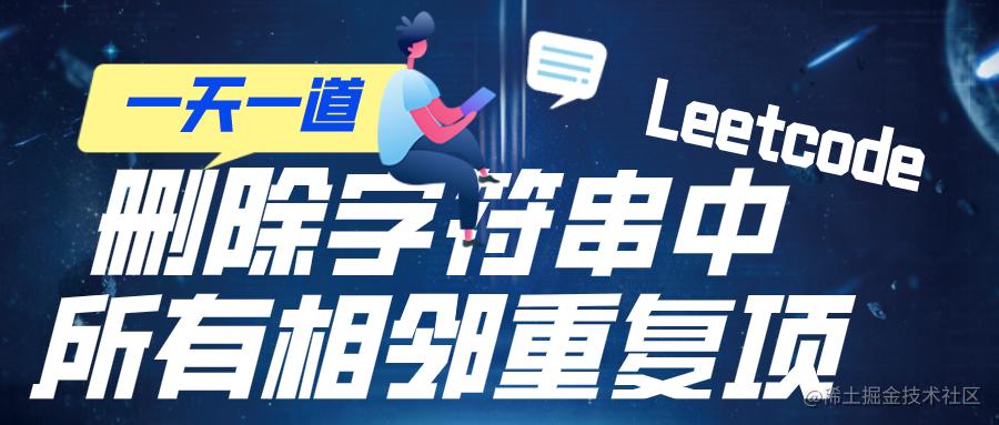 「LeetCode系列」删除字符串相邻重复项问题|刷题打卡